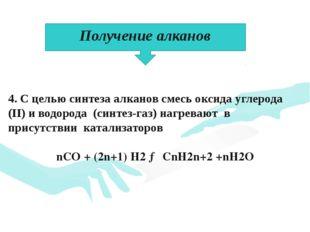 4. С целью синтеза алканов смесь оксида углерода (II) и водорода (синтез-газ