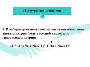 5. В лаборатории получают метан путем плавления ацетата натрия (соль уксусно