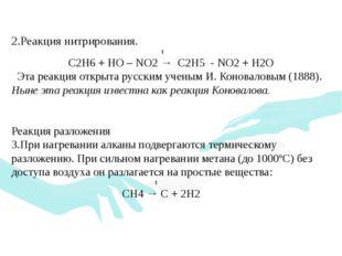 2.Реакция нитрирования. t С2Н6 + НО – NО2 → С2Н5 - NО2 + Н2О Эта реакция откр