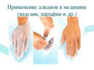 Применение алканов в медицине (вазелин, парафин и др.)