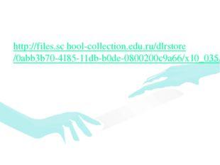 http://files.sc hool-collection.edu.ru/dlrstore/0abb3b70-4185-11db-b0de-0800