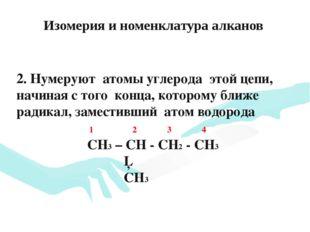 2. Нумеруют атомы углерода этой цепи, начиная с того конца, которому ближе р