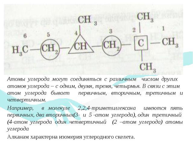 Атомы углерода могут соединяться с различным числом других атомов углерода –...
