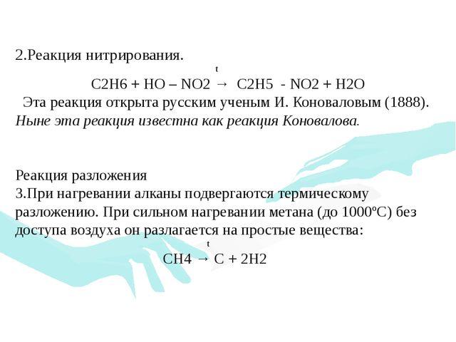 2.Реакция нитрирования. t С2Н6 + НО – NО2 → С2Н5 - NО2 + Н2О Эта реакция откр...