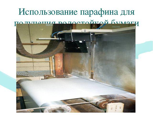 Использование парафина для получения водостойкой бумаги