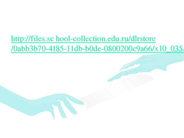 http://files.sc hool-collection.edu.ru/dlrstore/0abb3b70-4185-11db-b0de-0800...