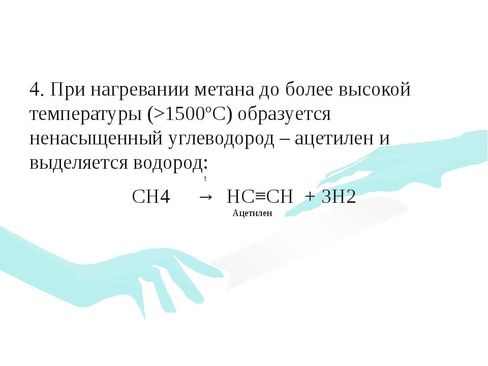 4. При нагревании метана до более высокой температуры (>1500ºС) образуется не...