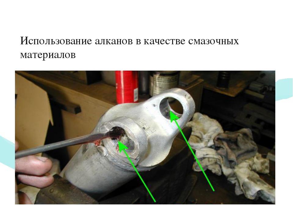 Использование алканов в качестве смазочных материалов