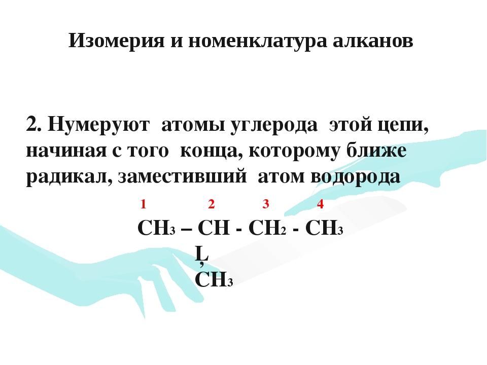 2. Нумеруют атомы углерода этой цепи, начиная с того конца, которому ближе р...