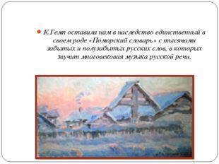 К.Гемп оставила нам в наследство единственный в своем роде «Поморский словарь