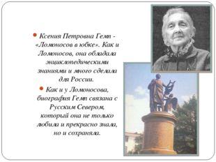 Ксения Петровна Гемп - «Ломоносов в юбке». Как и Ломоносов, она обладала энци