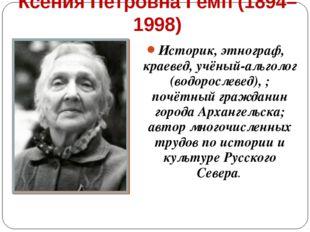 Ксения Петровна Гемп (1894–1998) Историк, этнограф, краевед, учёный-альголог