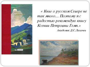 « Книг о русском Севере не так много… Поэтому я с радостью рекомендую книгу