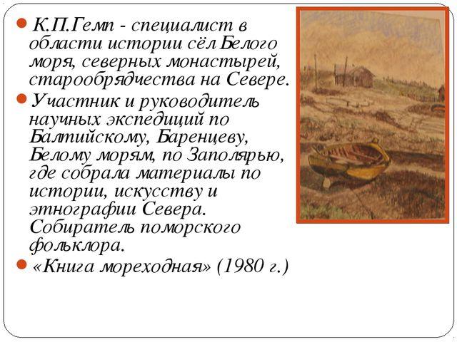 К.П.Гемп - специалист в области истории сёл Белого моря, северных монастырей,...