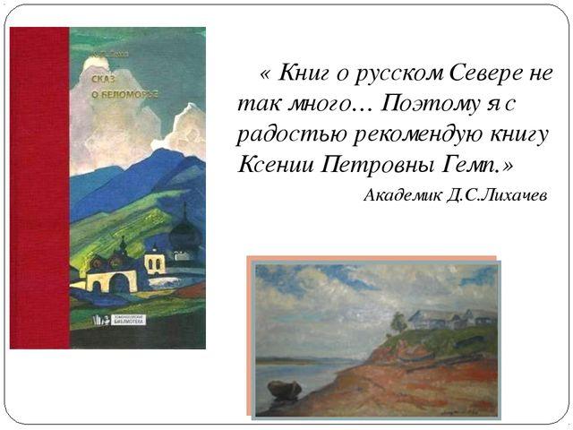 « Книг о русском Севере не так много… Поэтому я с радостью рекомендую книгу...