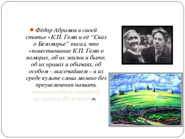 """Фёдор Абрамов в своей статье «К.П. Гемп и её """"Сказ о Беломорье"""" писал, что «п..."""