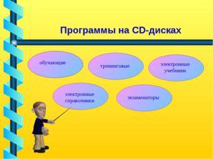 Программы на CD-дисках обучающие тренинговые электронные учебники электронные
