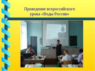 Проведение всероссийского урока «Воды России»