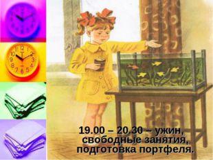 19.00 – 20.30 – ужин, свободные занятия, подготовка портфеля.