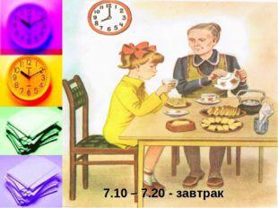 7.10 – 7.20 - завтрак