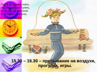 15.30 – 16.30 – пребывание на воздухе, прогулка, игры. После полдника опять М