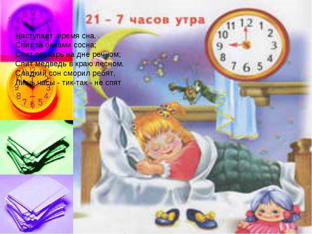 сон . Наступает время сна. Спит за окнами сосна; Спит пескарь на дне речном;...