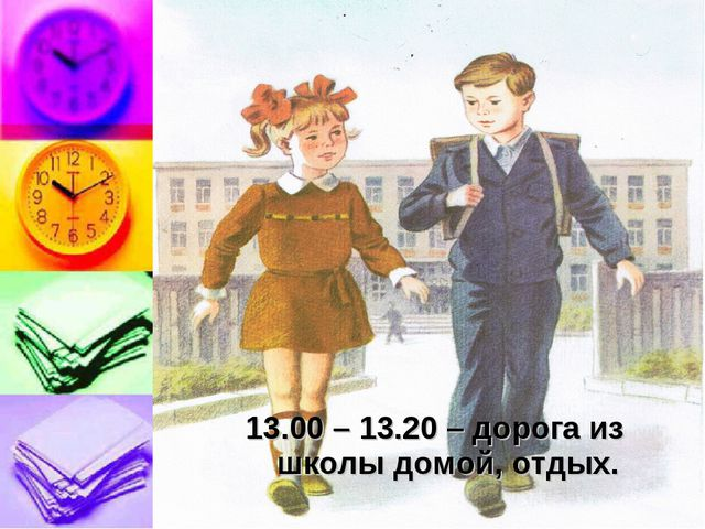 13.00 – 13.20 – дорога из школы домой, отдых.