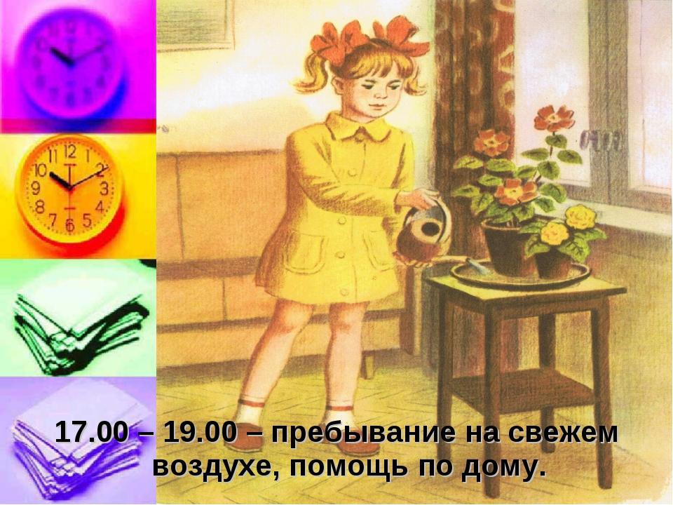 17.00 – 19.00 – пребывание на свежем воздухе, помощь по дому.