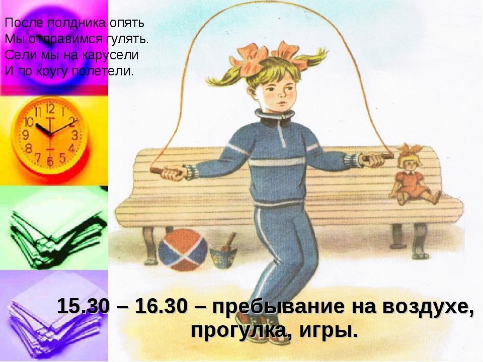 15.30 – 16.30 – пребывание на воздухе, прогулка, игры. После полдника опять М...