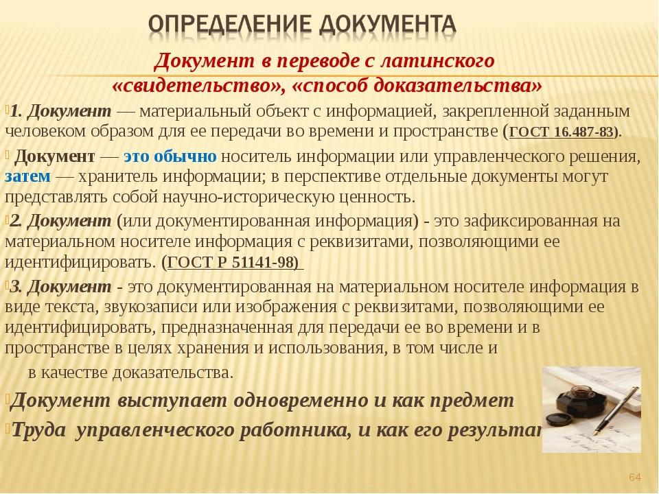 перевод с латинского отдельный онлайн Юрий Шатунов