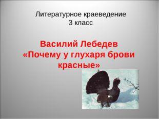 Литературное краеведение 3 класс Василий Лебедев «Почему у глухаря брови крас
