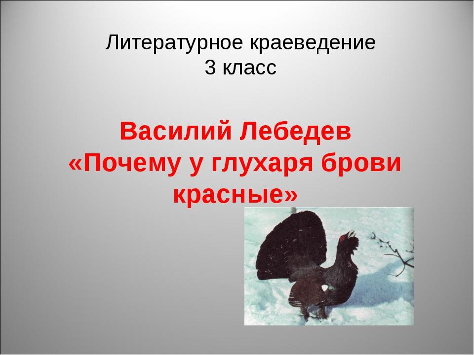 Литературное краеведение 3 класс Василий Лебедев «Почему у глухаря брови крас...
