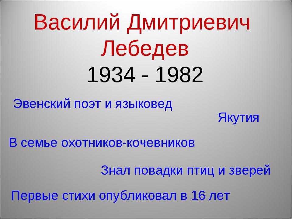 Василий Дмитриевич Лебедев 1934 - 1982 Первые стихи опубликовал в 16 лет Эвен...