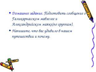 Домашнее задание. Подготовить сообщение о Галикарнасском мавзолее и Александр