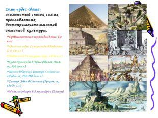 Семь чудес света- знаменитый список самых прославленных достопримечательносте