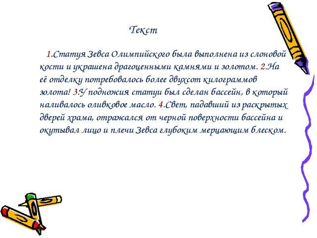 Текст 1.Статуя Зевса Олимпийского была выполнена из слоновой кости и украшена...