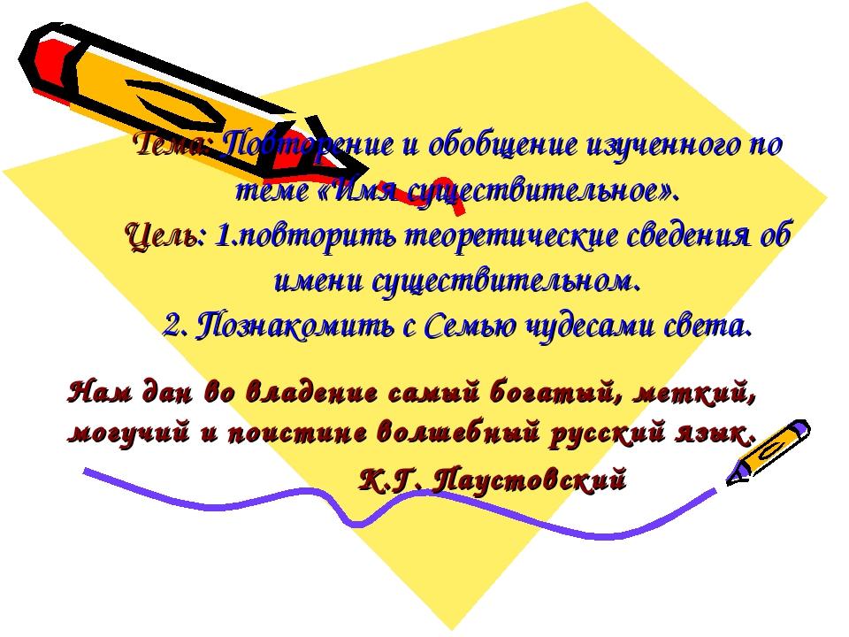 Тема: Повторение и обобщение изученного по теме «Имя существительное». Цель:...