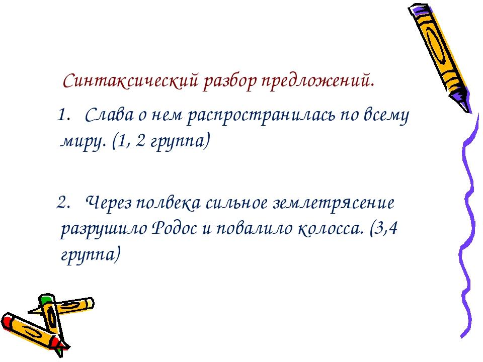 Синтаксический разбор предложений. 1. Слава о нем распространилась по всему м...