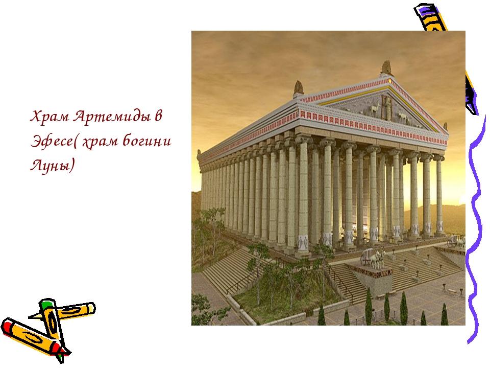 Храм Артемиды в Эфесе( храм богини Луны)