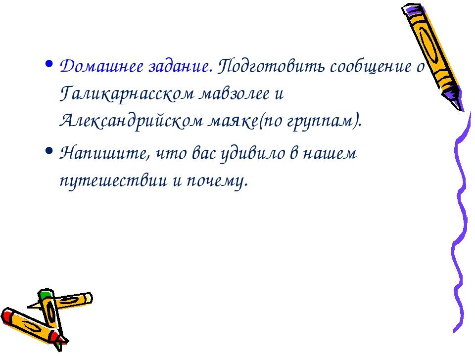 Домашнее задание. Подготовить сообщение о Галикарнасском мавзолее и Александр...