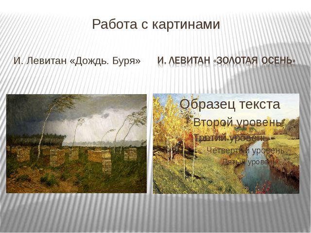 И. Левитан «Дождь. Буря» Работа с картинами