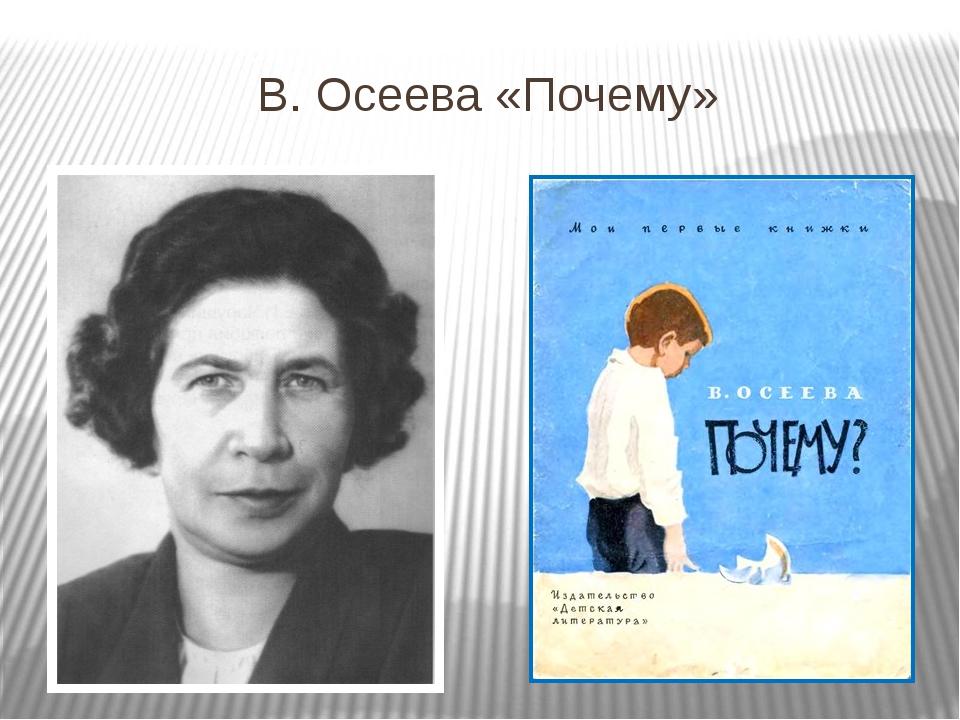 В. Осеева «Почему»