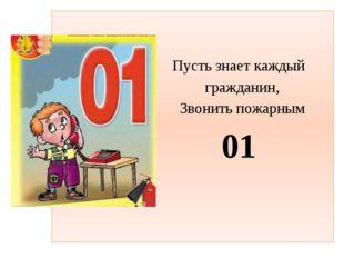 Пусть знает каждый гражданин, Звонить пожарным 01