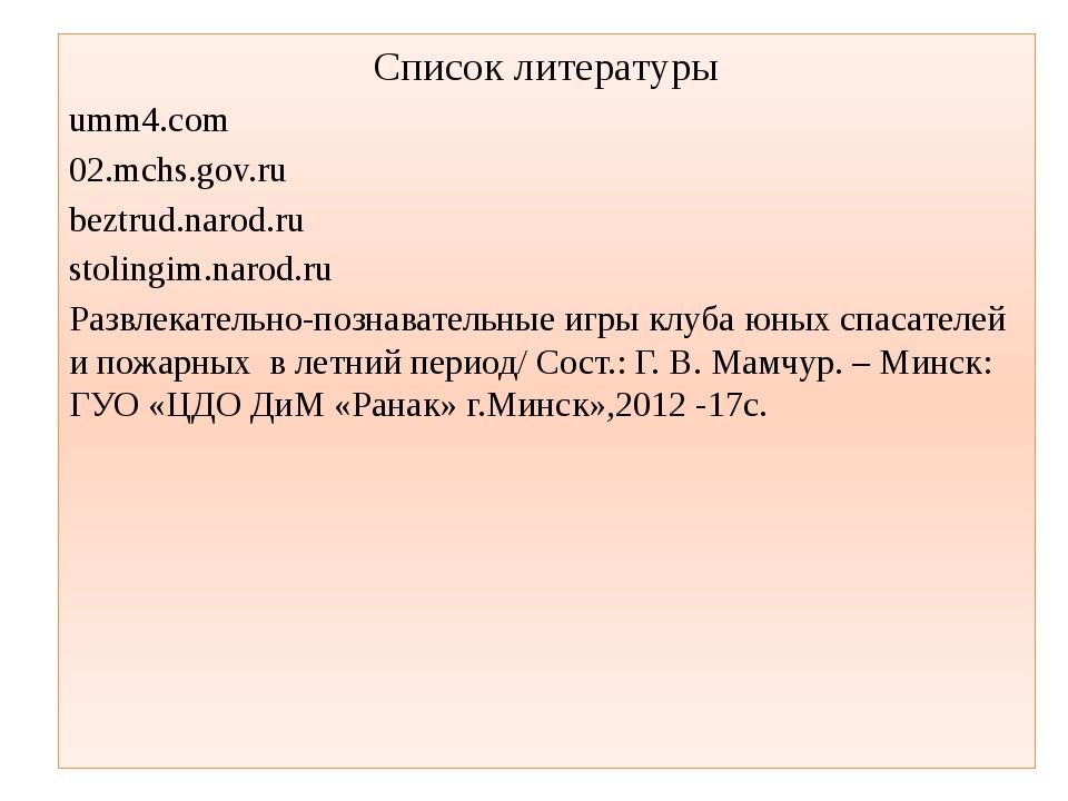 Список литературы umm4.com 02.mchs.gov.ru beztrud.narod.ru stolingim.narod.ru...