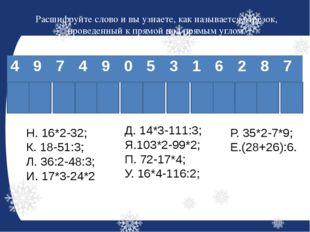 Расшифруйте слово и вы узнаете, как называется отрезок, проведенный к прямой