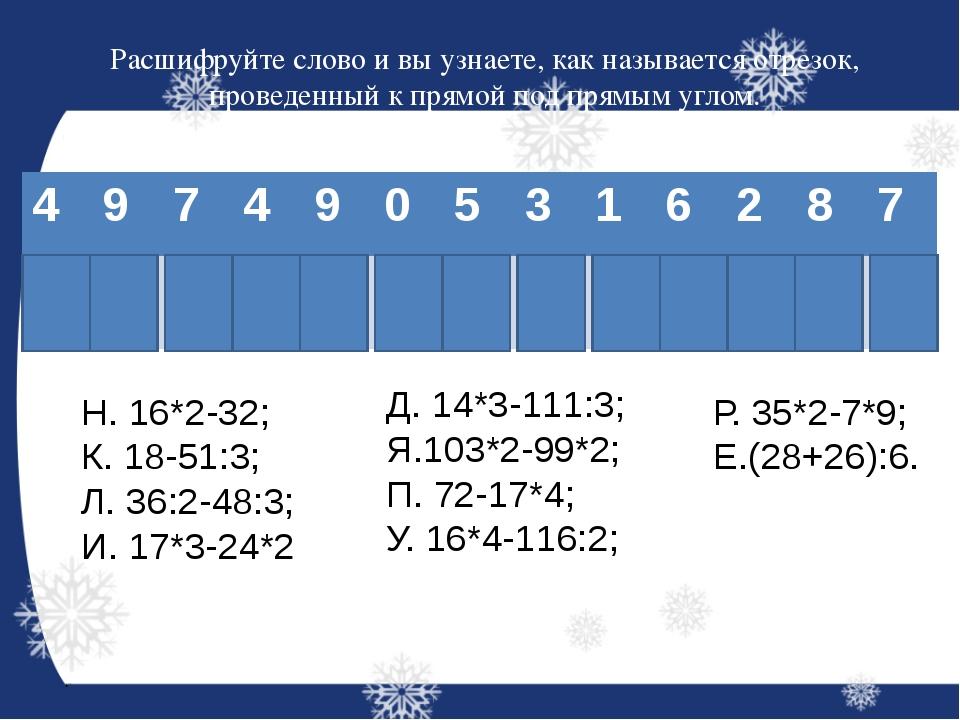 Расшифруйте слово и вы узнаете, как называется отрезок, проведенный к прямой...