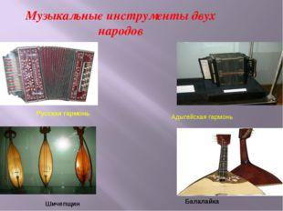 Музыкальные инструменты двух народов Русская гармонь Адыгейская гармонь Шичеп