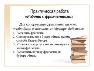 Практическая работа «Работа с фрагментами» Для копирования фрагмента текста н