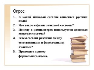 Опрос: К какой знаковой системе относится русский язык? Что такое алфавит зна
