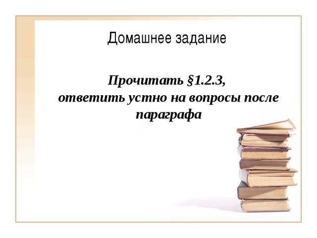 Домашнее задание Прочитать §1.2.3, ответить устно на вопросы после параграфа